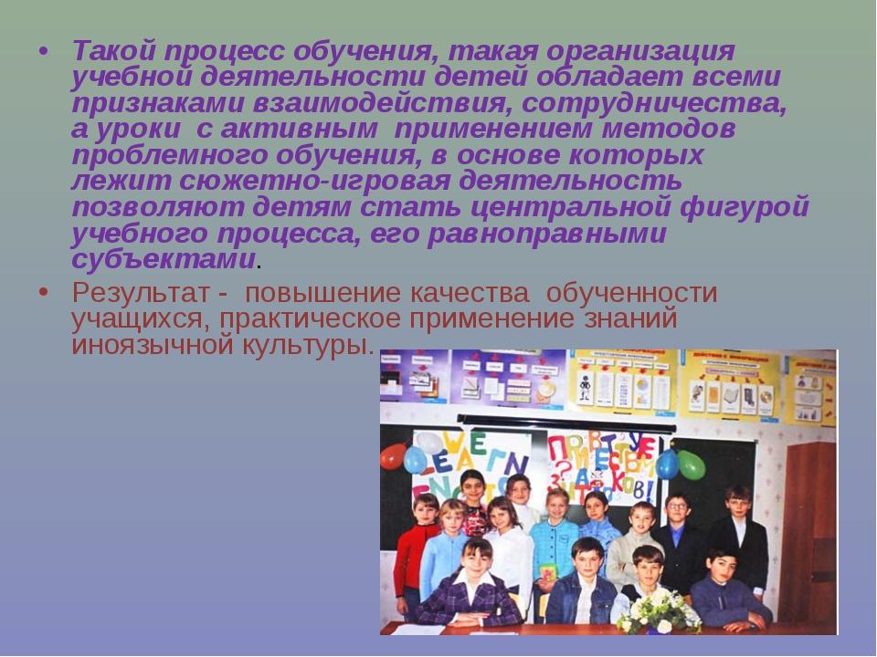 Такой процесс обучения, такая организация учебной деятельности детей обладает...