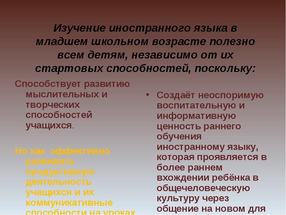 Изучение иностранного языка в младшем школьном возрасте полезно всем детям, н...