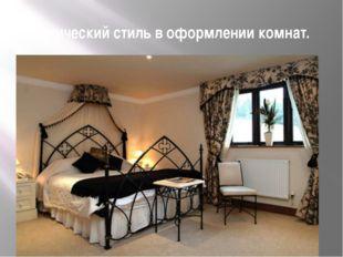 Готический стиль в оформлении комнат.