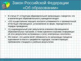 Закон Российской Федерации «Об образовании» В статье 27 «Структура образовате