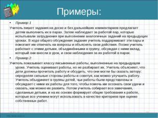 Примеры: Пример 1 Учитель пишет задания на доске и без дальнейших комментарие