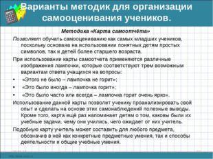 Варианты методик для организации самооценивания учеников. Методика «Карта сам