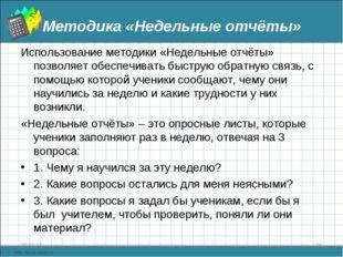 Методика «Недельные отчёты» Использование методики «Недельные отчёты» позволя