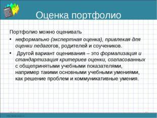Оценка портфолио Портфолио можно оценивать неформально (экспертная оценка), п