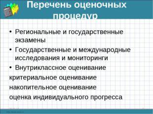 Перечень оценочных процедур Региональные и государственные экзамены Государст