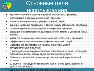Основные цели использования изучение терминов, фактов и понятий конкретного п