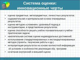 оценка предметных, метапредметных, личностных результатов; содержательная и к