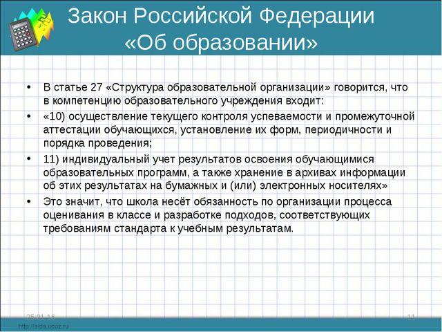 Закон Российской Федерации «Об образовании» В статье 27 «Структура образовате...