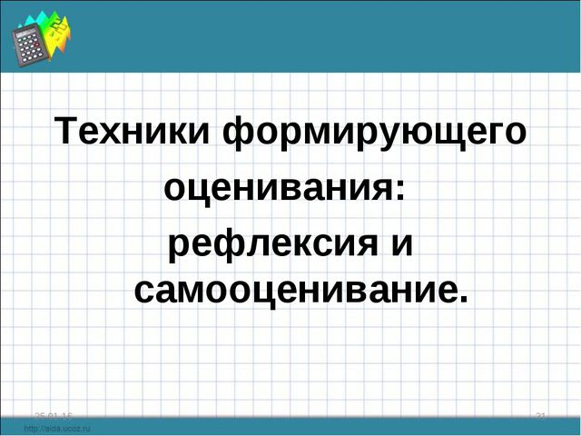 Техники формирующего оценивания: рефлексия и самооценивание. * *