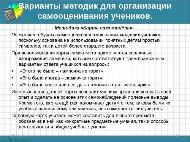 Варианты методик для организации самооценивания учеников. Методика «Карта сам...