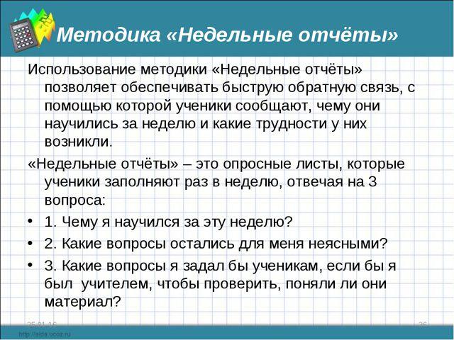 Методика «Недельные отчёты» Использование методики «Недельные отчёты» позволя...