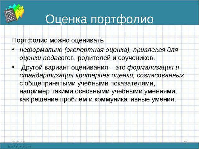 Оценка портфолио Портфолио можно оценивать неформально (экспертная оценка), п...