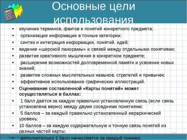 Основные цели использования изучение терминов, фактов и понятий конкретного п...