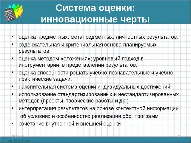 оценка предметных, метапредметных, личностных результатов; содержательная и к...