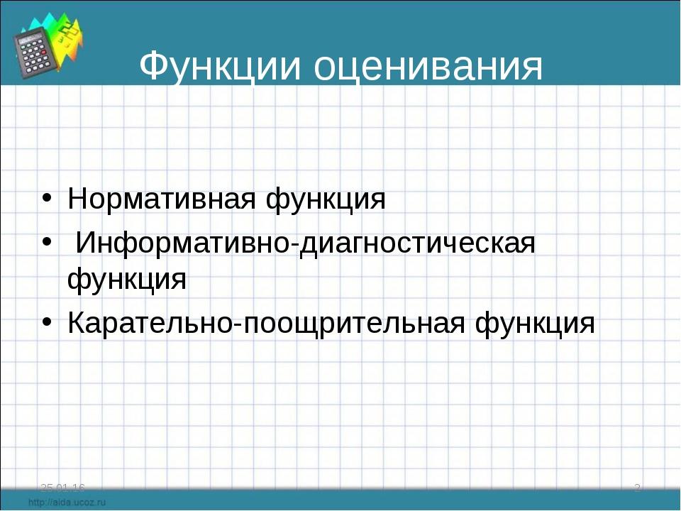 Функции оценивания Нормативная функция Информативно-диагностическая функция К...