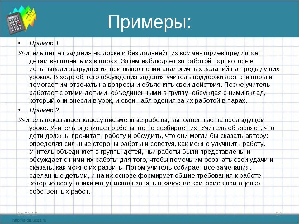 Примеры: Пример 1 Учитель пишет задания на доске и без дальнейших комментарие...