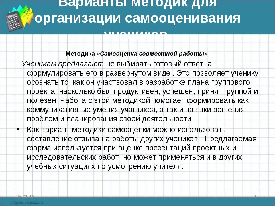 Варианты методик для организации самооценивания учеников. Методика «Самооценк...