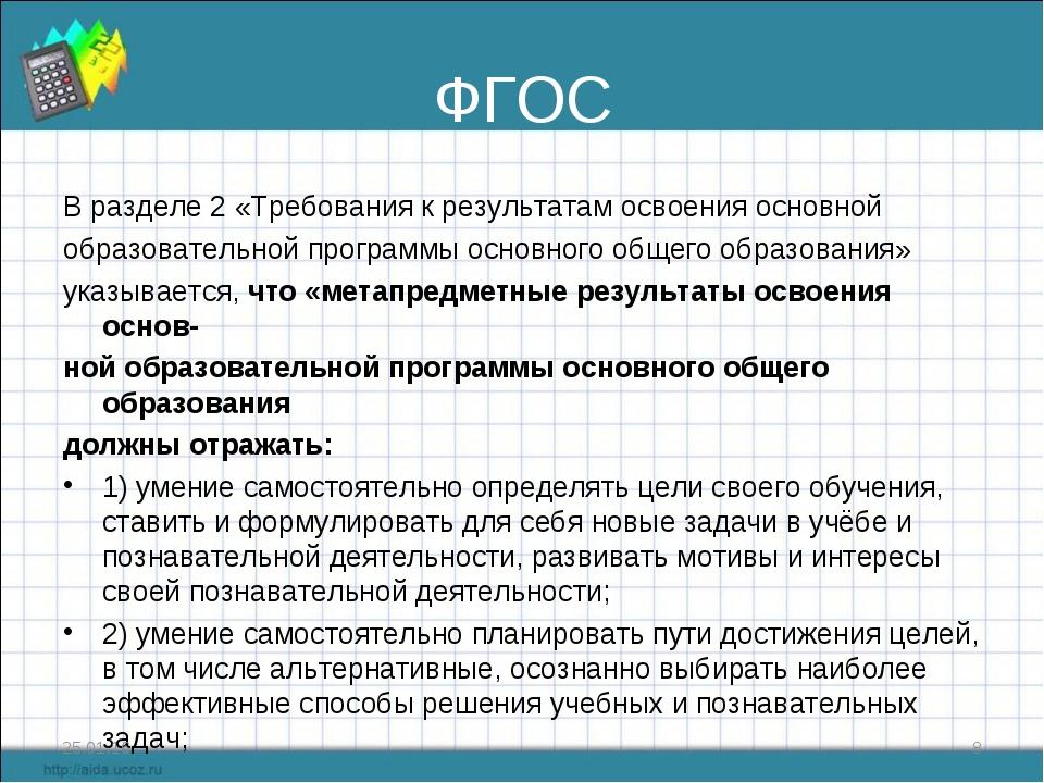 ФГОС В разделе 2 «Требования к результатам освоения основной образовательной...