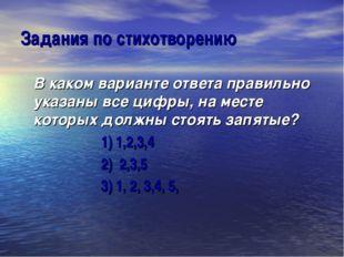 Задания по стихотворению В каком варианте ответа правильно указаны все цифры,