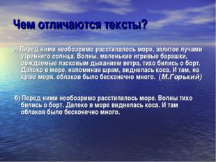 Чем отличаются тексты? а) Перед ними необозримо расстилалось море, залитое лу
