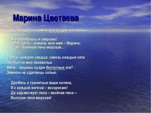 Марина Цветаева Кто создан из камня, кто создан из глины, - А я серебрюсь и с