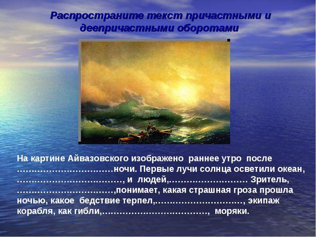 На картине Айвазовского изображено раннее утро после ……………………………ночи. Первые...