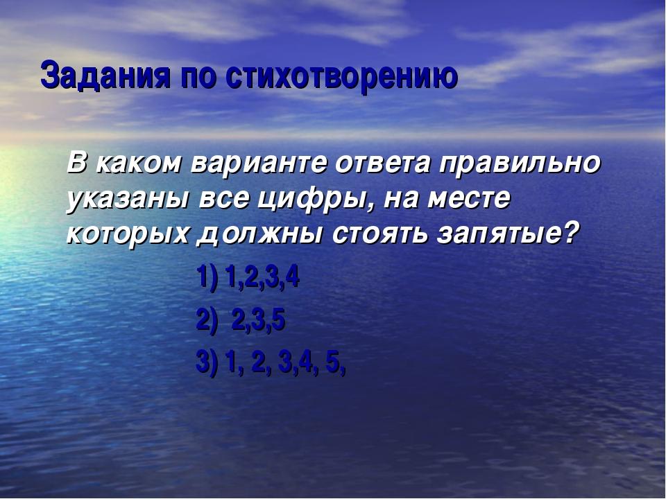 Задания по стихотворению В каком варианте ответа правильно указаны все цифры,...