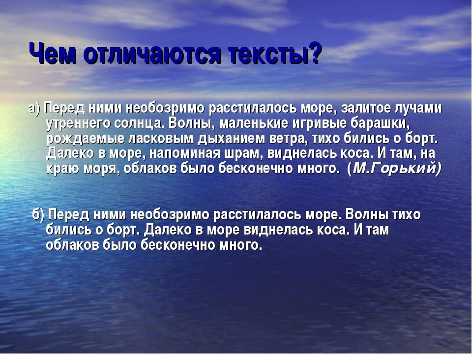 Чем отличаются тексты? а) Перед ними необозримо расстилалось море, залитое лу...