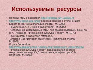 Используемые ресурсы Приемы игры в баскетбол http://refoteka.ru/r-163632.ht h