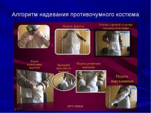 Алгоритм надевания противочумного костюма