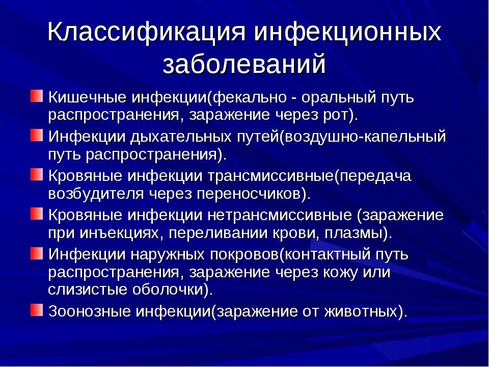 Классификация инфекционных заболеваний Кишечные инфекции(фекально - оральный...