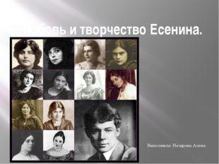 Любовь и творчество Есенина. Выполнила: Назарова Алена.