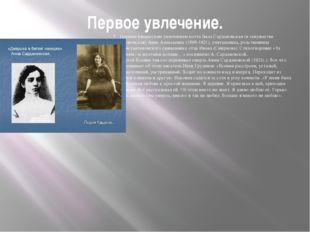 Первое увлечение. Первым юношеским увлечением поэта была Сардановская (в заму