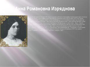 Анна Романовна Изряднова В1912 году Есенин приехал покорять Москву и устрои