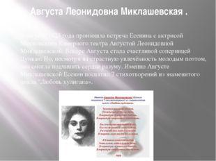 Августа Леонидовна Миклашевская . В августе 1923 года произошла встреча Есени