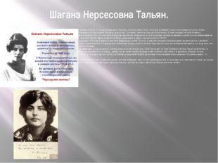 Шаганэ Нерсесовна Тальян. В зимние месяцы 1924/25 гг., когда Есенин жил в Бат
