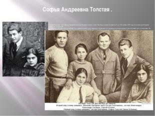 Софья Андреевна Толстая . Софья Толстая – еще одна несбывшаяся надежда Есенин