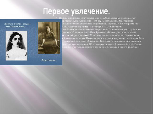 Первое увлечение. Первым юношеским увлечением поэта была Сардановская (в заму...