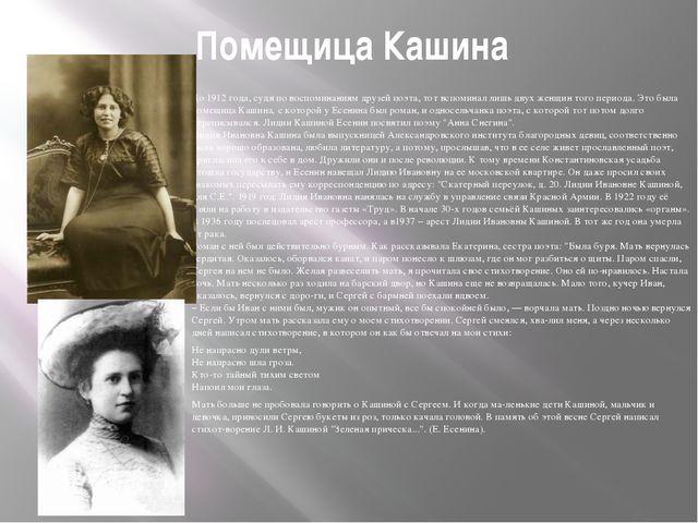 Помещица Кашина До 1912 года, судя по воспоминаниям друзей поэта, тот вспомин...