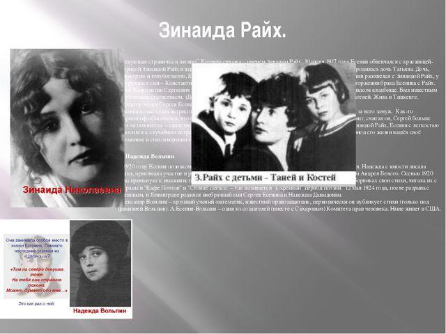 Зинаида Райх. Следующая страничка в жизни С.Есенина связана с именем Зинаиды...