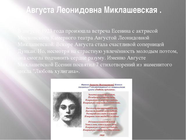 Августа Леонидовна Миклашевская . В августе 1923 года произошла встреча Есени...