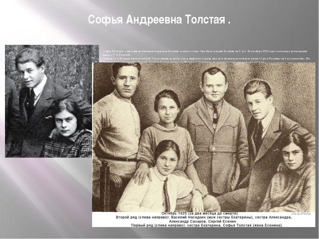 Софья Андреевна Толстая . Софья Толстая – еще одна несбывшаяся надежда Есенин...