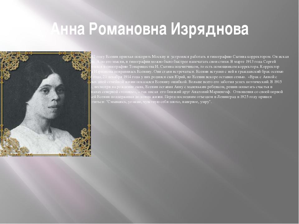 Анна Романовна Изряднова В1912 году Есенин приехал покорять Москву и устрои...