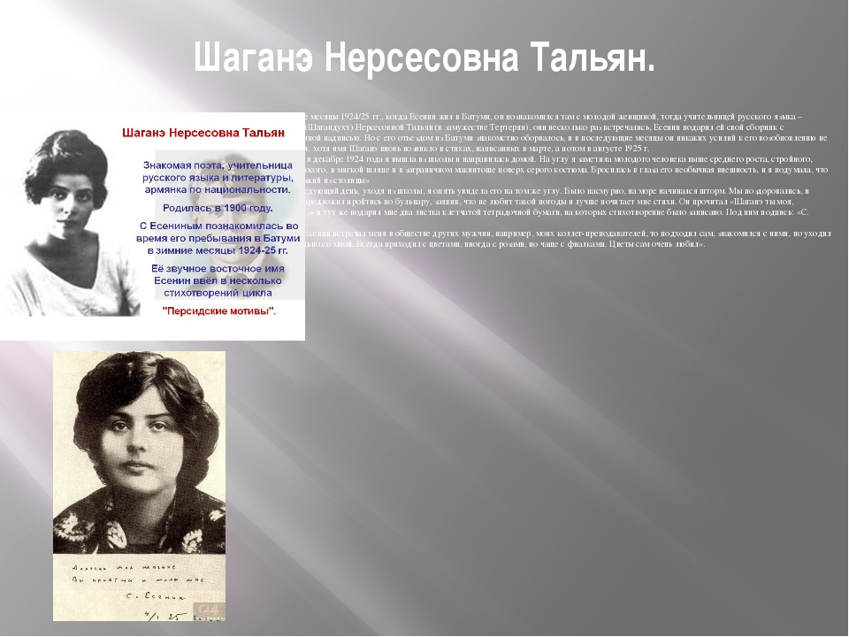 Шаганэ Нерсесовна Тальян. В зимние месяцы 1924/25 гг., когда Есенин жил в Бат...