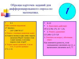 Образцы карточек-заданий для дифференцированного опроса по математике. К-3 На