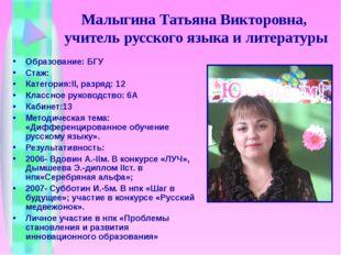 Малыгина Татьяна Викторовна, учитель русского языка и литературы Образование: