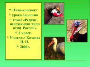 План-конспект урока биологии тема: «Редкие, исчезающие виды птиц России». 6
