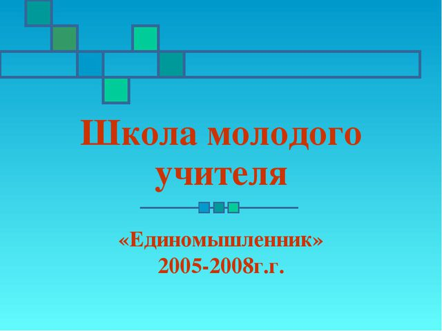 Школа молодого учителя «Единомышленник» 2005-2008г.г.