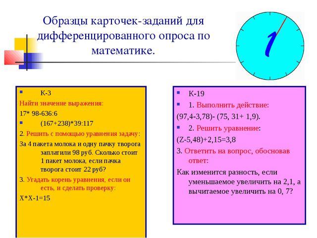 Образцы карточек-заданий для дифференцированного опроса по математике. К-3 На...