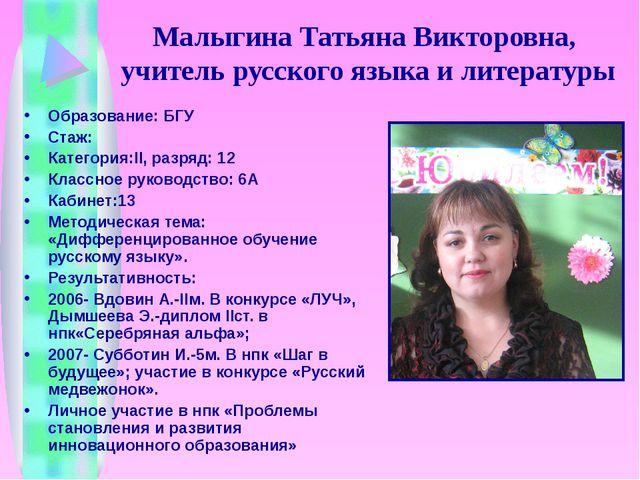 Малыгина Татьяна Викторовна, учитель русского языка и литературы Образование:...